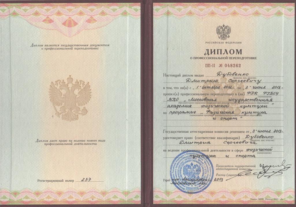 Дубовенко Дмитрий Диплом тренера